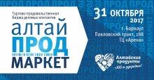 b_220_0_16777215_00_http___altaiprod.ru_upload_iblock_d88_d884f909b0f5579f74b46fde8d7f4617.jpg
