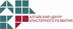 Алтайский центр кластерного развития